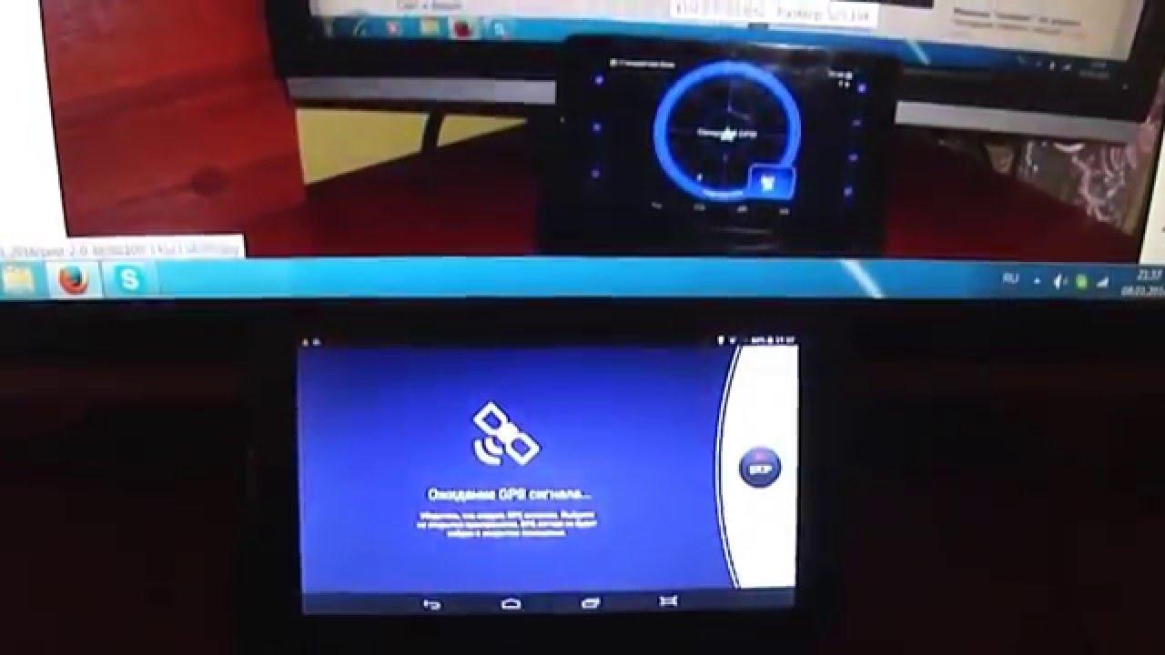 Программу радара на планшет