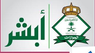 تأشيرة مستضيف بُشرى ساره لكل مقيم على أرض المملكه العربية السعودية
