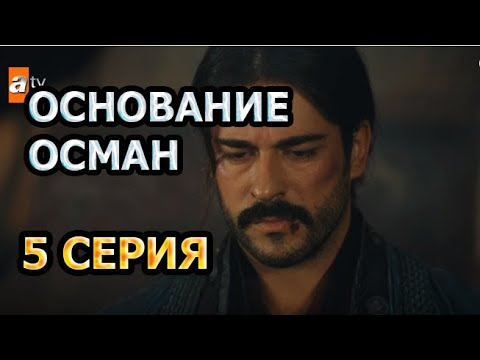 ОСНОВАНИЕМ ОСМАН 5 СЕРИЯ. АНОНС И ДАТА ВЫХОДА