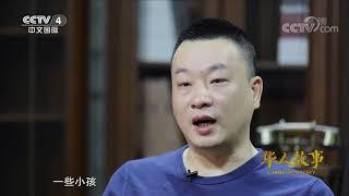 [华人故事]柯海啸——布达佩斯的临时配送员  CCTV中文国际