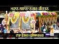 Highlights | Mahan Salana Nagar Kirtan | Sant Baba Gurdial Singh Ji | Tande Wale | 2016 | Hd video