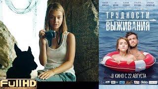 """Фильм """"Трудности выживания"""" (2019) - русский трейлер"""