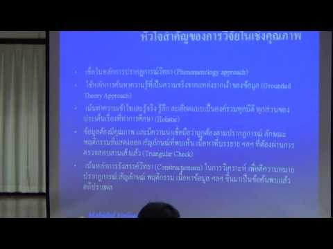 (3/9)การวิจัยเชิงคุณภาพ วันแรก โดย รศ.ดร.โยธิน แสวงดี