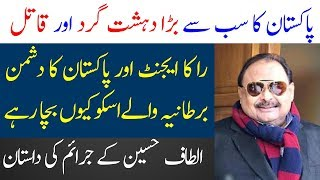 Altaf Hussain Life Story | Altaf Hussain Kay Jurmon ki Dastan | Spotlight