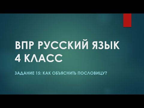 ВПР 4 КЛАСС/РУССКИЙ ЯЗЫК/ЗАДАНИЕ 15/ИНТЕРПРЕТАЦИЯ ПОСЛОВИЦЫ
