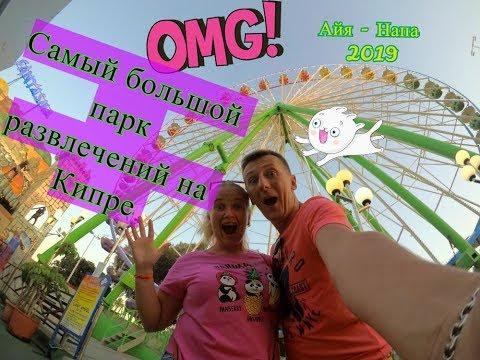 VLOG: Парк развлечений|Лунапарк|Аттракционы|Огромное колесо обозрения на Кипре|Макдональдс|Айя-напа