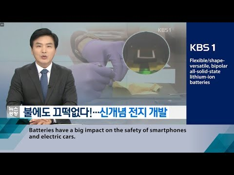 Flexible/Shape-versatile, bipolar all-solid-state lithium-ion batteries