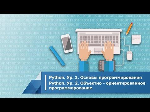 Python 3 для начинающих и чайников