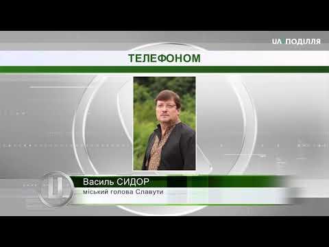 UA: ПОДІЛЛЯ: 513 тисяч гривень субвенції недоотримала громада Славути
