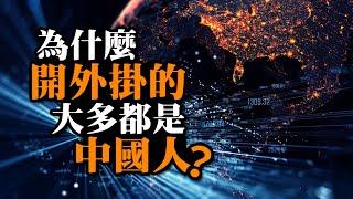 【從遊戲看人性】為什麼開外掛的往往都是中國人? thumbnail