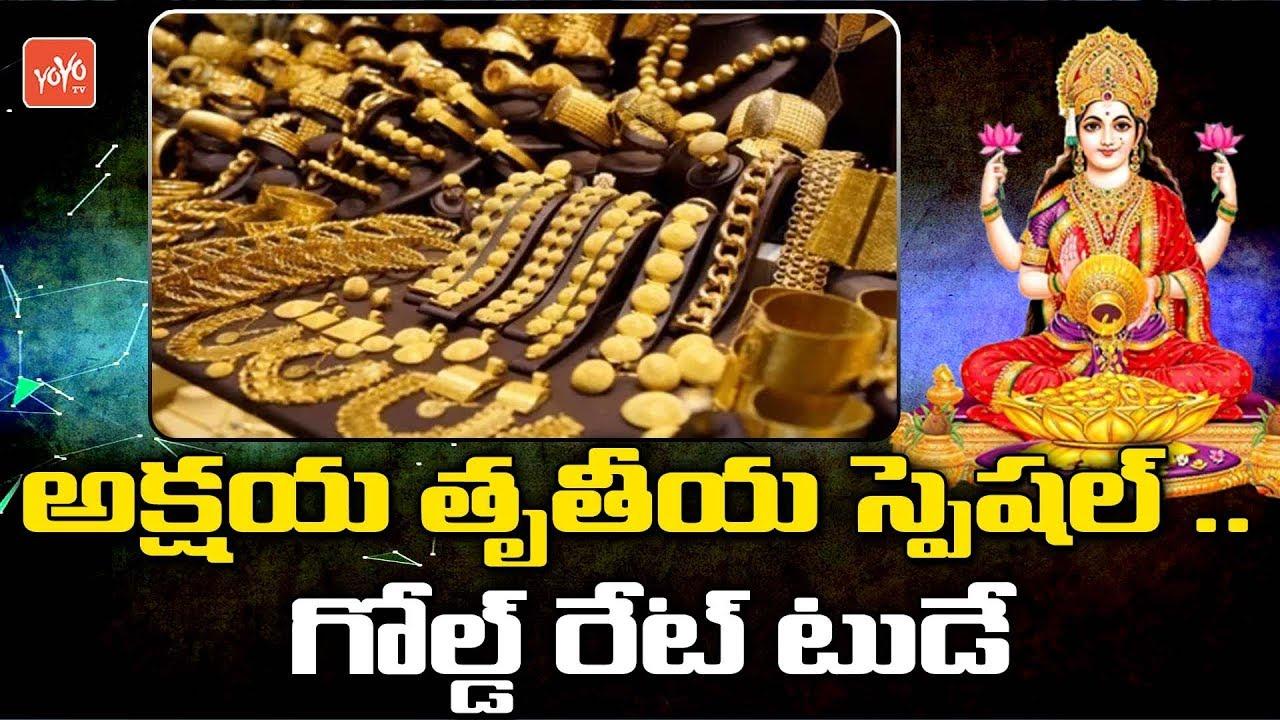 Akshaya Tritiya 2019 Special Gold Price Today In India