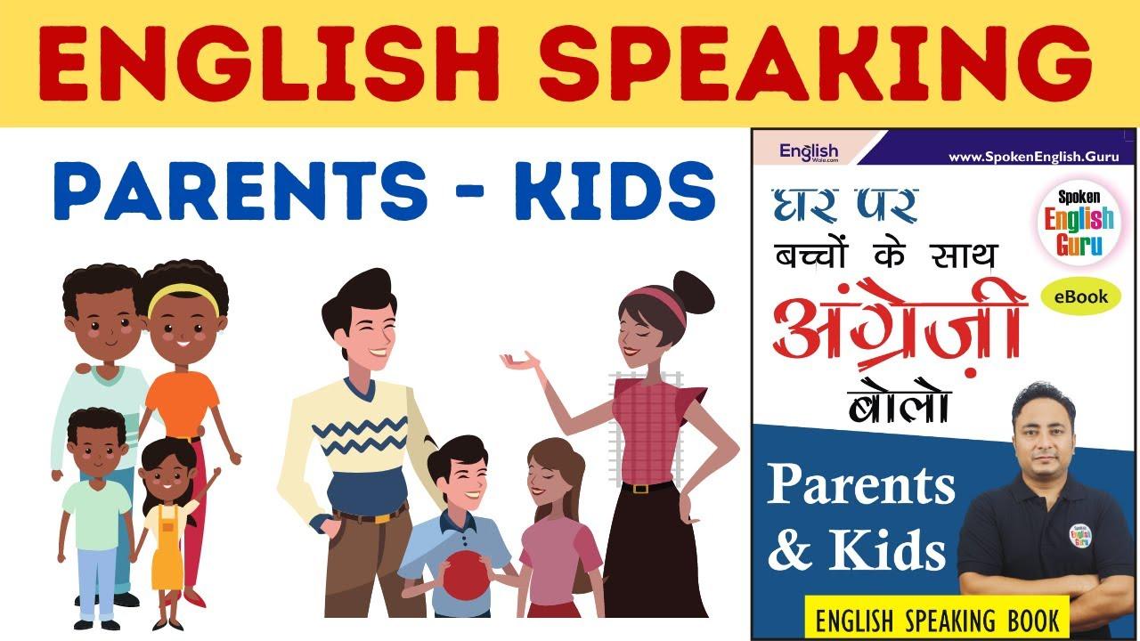 अपने बच्चे को ऐसे इंग्लिश सिखाओ । English Speaking Practice Sentences for Kids and Parents