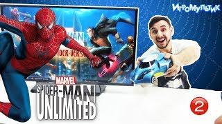 ПАПА РОБ играет в Spider Man Unlimited. Часть 2. Игра Мультик.