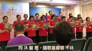Publication Date: 2018-10-03 | Video Title: 洪恩教會粵曲隊-得勝凱歌