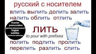 № 378 Русский язык: глагол ЛИТЬ с приставками.