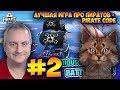 СВИСТАТЬ ВСЕХ НА ВЕРХ. Pirate Code - PVP Battles at Sea.