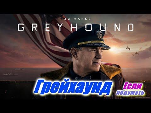 Грейхаунд / Greyhound / Новый исторический фильм с Томом Хэнксом про вторую мировую войну. Трейлер