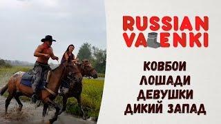 Ковбои, лошади, девушки, Дикий Запад. Настоящий Western под Москвой с Максом Топором