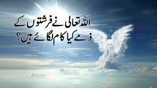 Gambar cover #Allah #Angels #Intresting Duties of Angels l Allah aur Farishtay l Farishton k kaam l The Message l