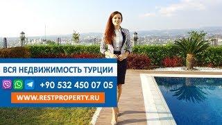 Недвижимость в Турции. Купить квартиру в элитном комплексе Аланья, Турция, Конаклы || RestProperty