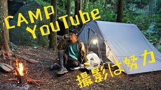 ソロキャンプYouTubeはこうやってアップされてます!!面白い動画を配信しようとみんな頑張ってます! 本編見たらもっと面白いよ!