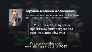 #BIM 009. Горулев А.А. BIM и Blockchain: будущее проектного финансирования строительных объектов