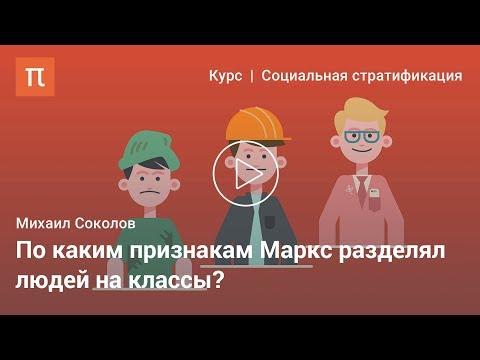 Социальные классы после Маркса - Михаил Соколов