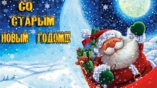 Новогоднее видео поздравление на СТАРЫЙ НОВЫЙ ГОД 2018. Видео поздравление от ДЕДА МОРОЗА NEW Santa