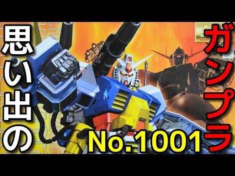 1001 1/100  パーフェクトガンダム   『MASTER GRADE』