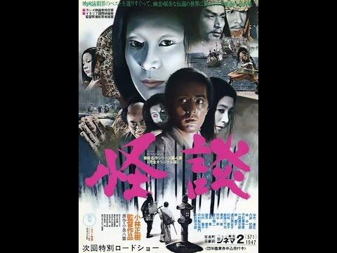 The Eccentric Owl review #48: Kwaidan