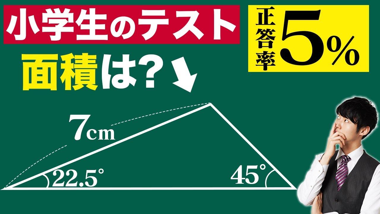 【簡単そう?】大人でも解けない三角形の面積問題