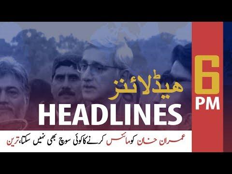 ARYNews Headlines |Bahrain to confer highest civilian award on PM Imran Khan| 6PM | 8 Dec 2019