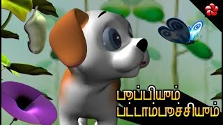 PUPI and the BUTTERFLY ♥ Pupi Tamil cartoon story for children from Pupy volume I