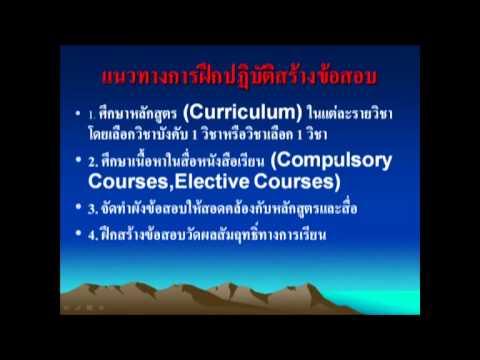 อบรมครู กศน.โดยใช้สื่อ ETV (อบรมพัฒนาครู กศน.) ตอนที่ 8 การวัดและการสร้างแบบทดสอบวัดผลสัมฤทธิ์ฯ