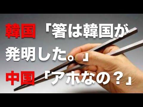【海外の反応】韓国「箸は韓国の発明だ!」 日本「箸は中国だろ!」 中国「日中友好だ!」