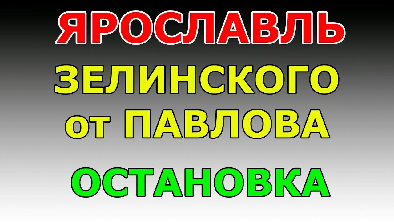 ОСТАНОВКА ул.Зелинского от ул.Павлова  маршрут ГИБДД №2 г. Ярославль