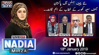 Live with Nadia Mirza on Newsone | 18-January-2019 | Kamran Murtaza | Amjad Shoaib | Masroor Shah |