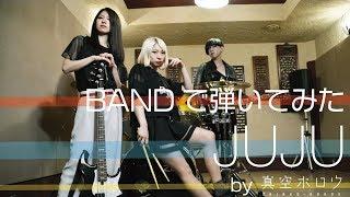 【BANDで弾いてみた】JUJUメドレー by 真空ホロウ