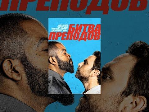 КОМЕДИИ ДО СЛЕЗ СМОТРИТЕ ОНЛАЙН. Плейлист: лучшие русские комедии 2015 года смотреть онлайн ; комедия добрая онлайн