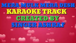 MERA MULK MERA DESH KARAOKE WITH LYRICS CREATED BY SINGER ASHRAF
