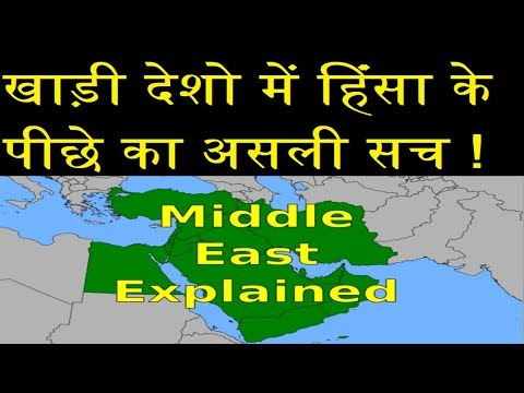 The actual reason of continuous problems in Middle East [Hindi]