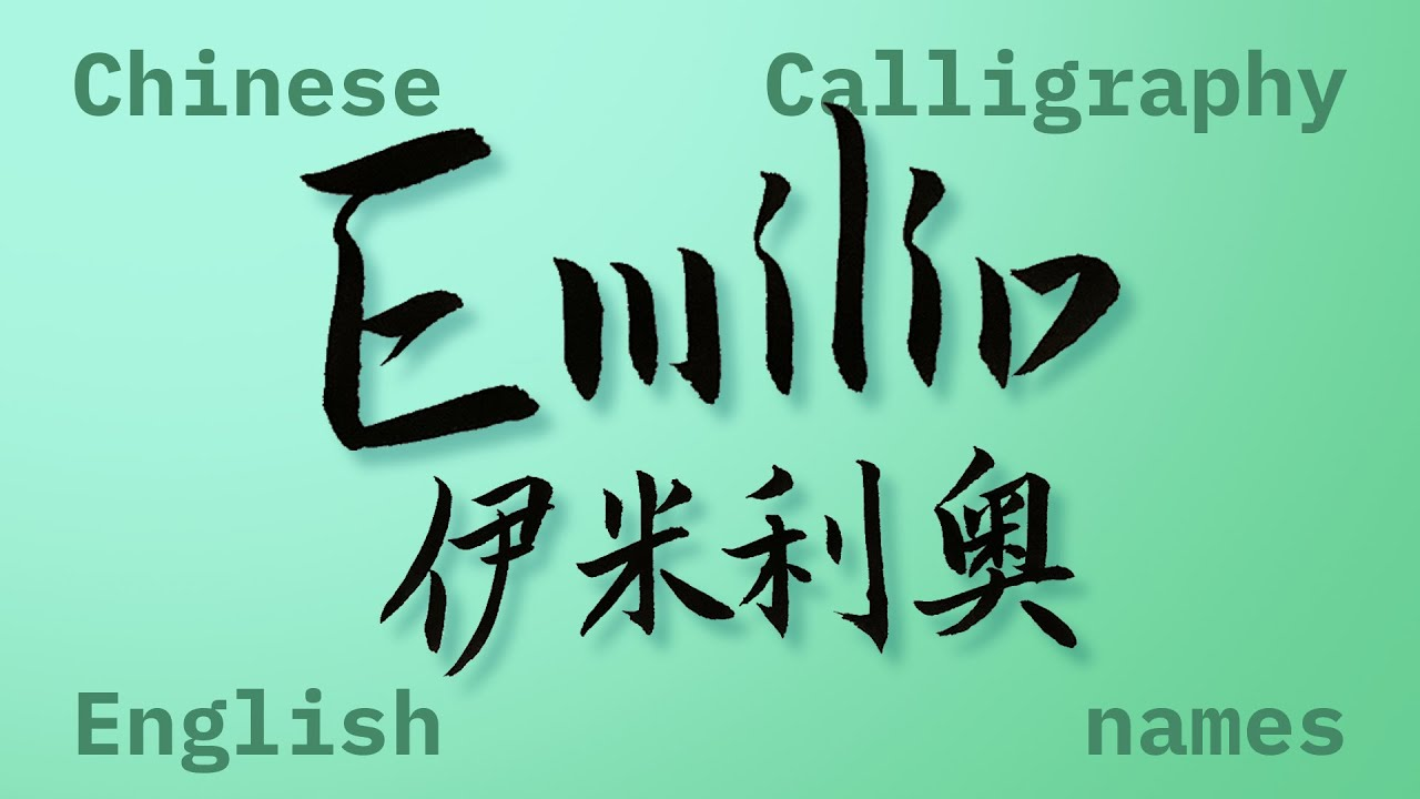how to write emilio with style  english names in chinese
