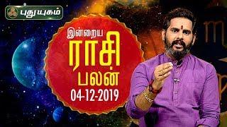 இன்றைய ராசி பலன் | Indraya Rasi Palan | தினப்பலன் | Mahesh Iyer | 04/12/2019 | Puthuyugam TV