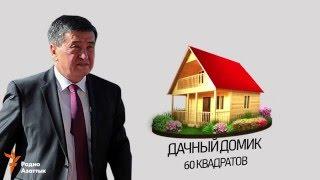 Сооронбай из клана Жээнбековых