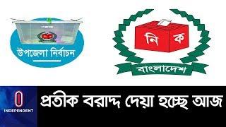 উপজেলা নির্বাচনের প্রতীক বরাদ্দ দেয়া হচ্ছে আজ || Upozilla Election
