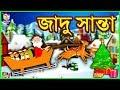 জাদু সান্তা - Rupkothar Golpo   Bangla Cartoon   Bengali Fairy Tales   The Christmas Story