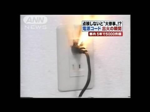 火花 コンセント