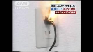 つけっ放しのコンセント・電気コードで火災も(10/04/20)