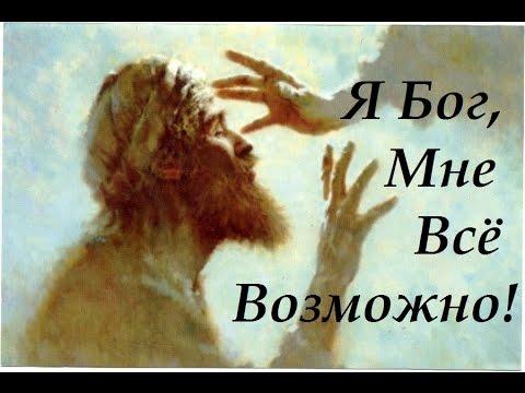 Я Бог твой, утешающий тебя.