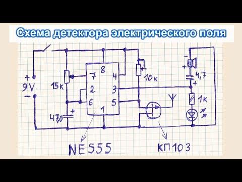 Схема простого, хорошего искателя скрытой проводки, детектора электрического поля на таймере 555